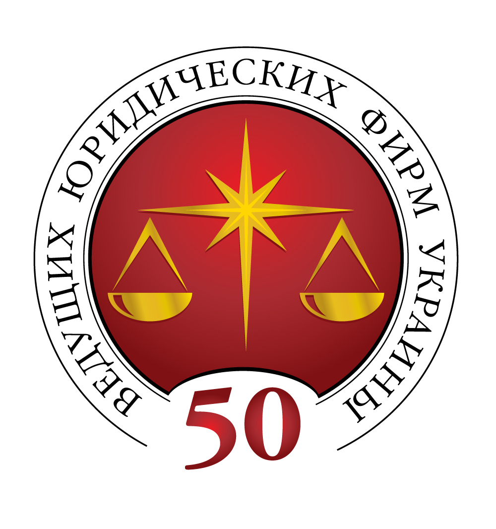 Top 50 Law Firms of Ukraine 2015