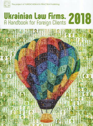 UKRAINIAN LAW FIRMS2018. А HANDBOOK FOR FOREIGN CLIENTS